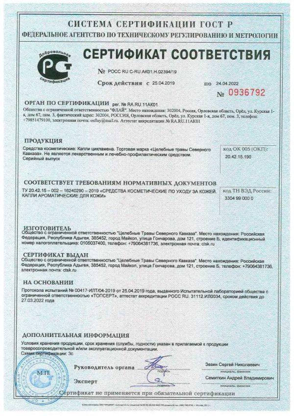 Сертификат на капли цикламена
