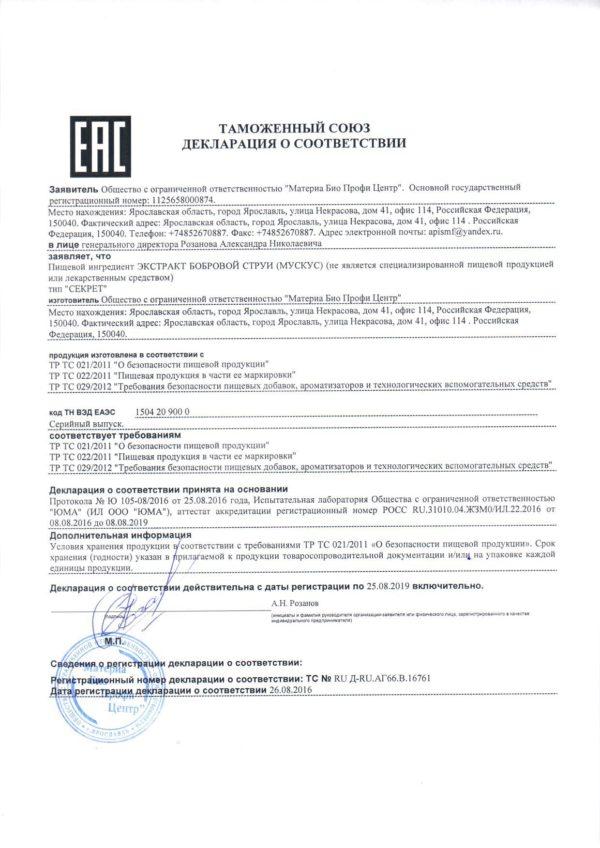 Декларация соответствия на экстракт бобровой струи