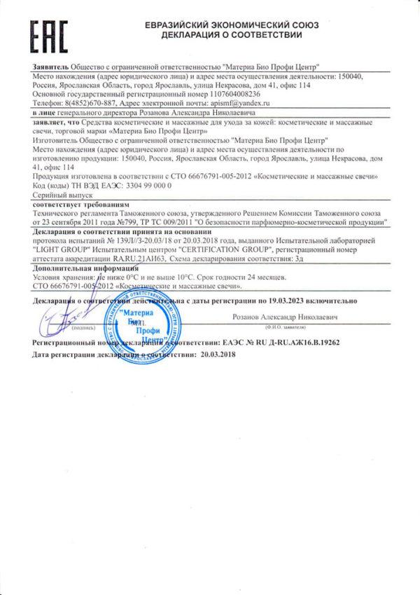 Декларация о соответствии свечи ООО МБПЦ