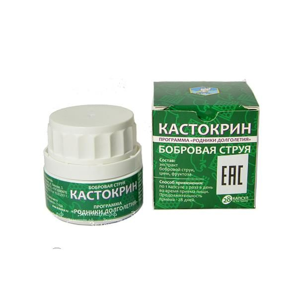 Кастокрин 28 капсул