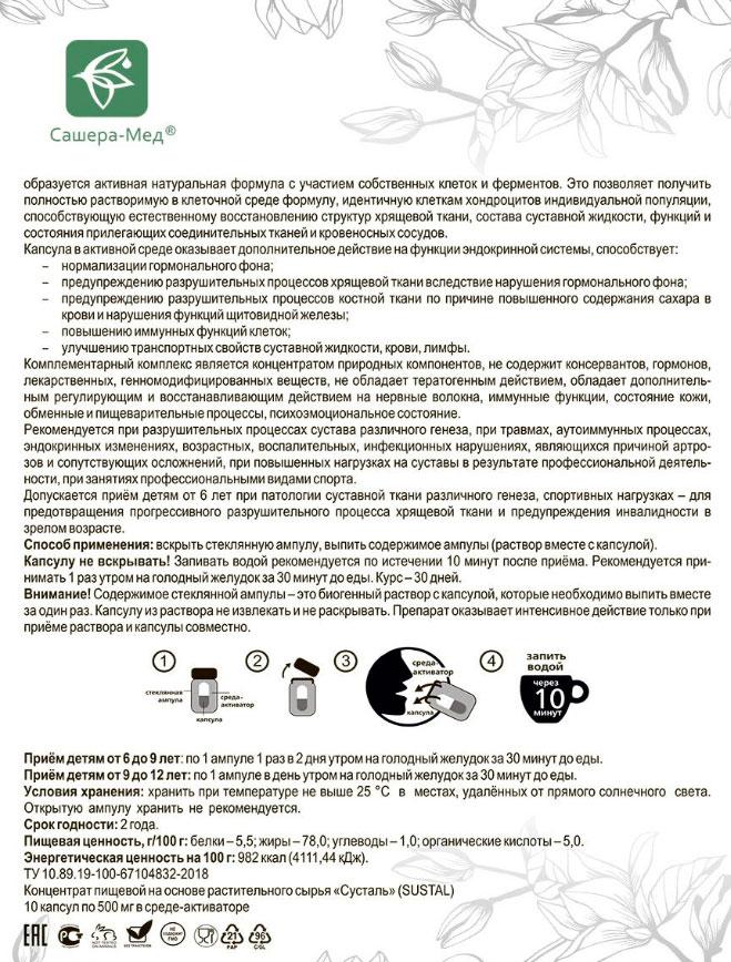 Аннотация Сусталь 2 стр.